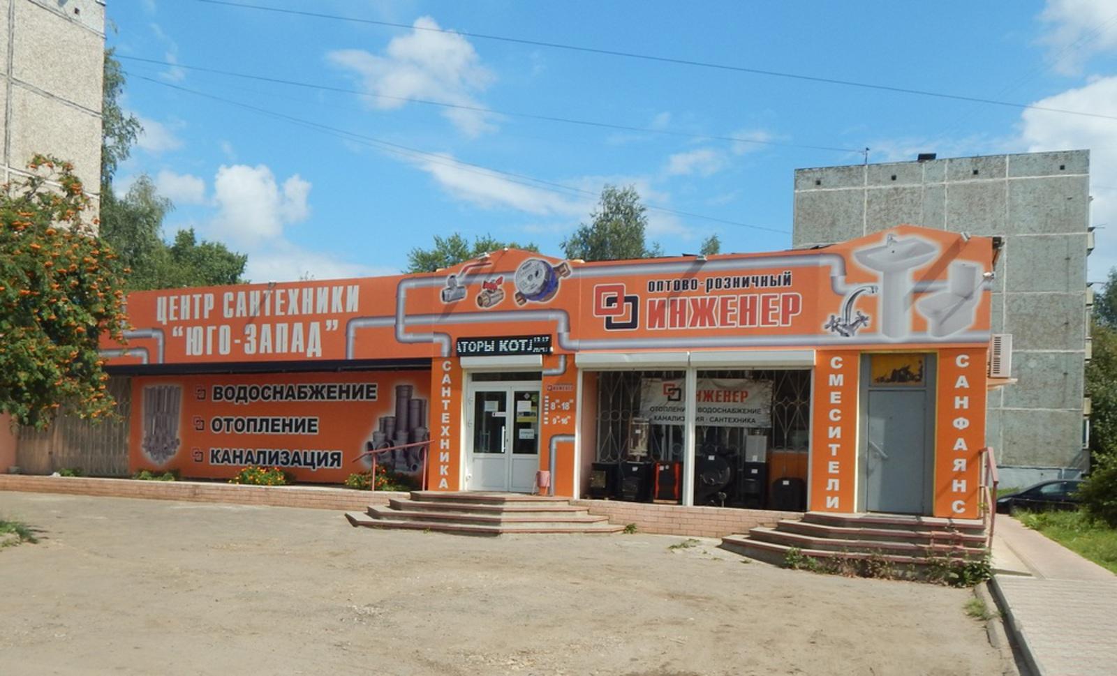 Магазин сантехники Инженер в Кирове